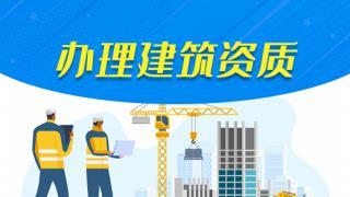 2021年市政建筑资质代办在机械设备上有哪些要求?